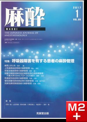 麻酔 2017年1月号【特集】呼吸器障害を有する患者の麻酔管理