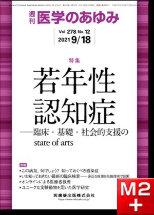 医学のあゆみ278巻12号 若年性認知症―臨床・基礎・社会的支援のstate of arts