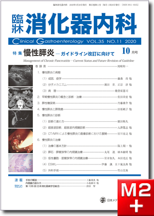 臨牀消化器内科 2020 Vol.35 No.11 慢性膵炎-ガイドライン改訂に向けて