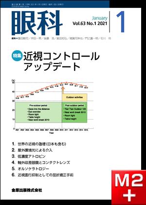 眼科 2021年1月号 63巻1号 特集 近視コントロール アップデート【電子版】