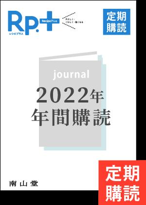 Rp.+レシピプラス(2022年度年間購読)
