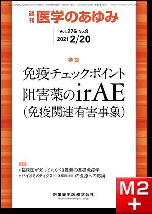 医学のあゆみ276巻8号 免疫チェックポイント阻害薬のirAE(免疫関連有害事象)