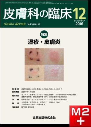 皮膚科の臨床 2016年12月号 58巻13号 特集 湿疹・皮膚炎【電子版】