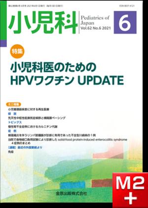 小児科 2021年6月号 62巻6号 特集 小児科医のためのHPVワクチンUPDATE 【電子版】