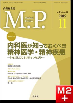 Medical Practice 2019年 11月号(36巻11号)内科医が知っておくべき精神医学・精神疾患~からだとこころはひとつながり