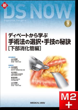 新DS NOW 9 ディベートから学ぶ 手術法の選択・手技の秘訣[下部消化管編]