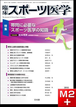 臨床スポーツ医学 2018年2月号(35巻2号)帯同に必要なスポーツ医学の知識