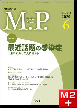Medical Practice  2020年6月号(37巻6号) 最近話題の感染症~東京2020の夏に備える
