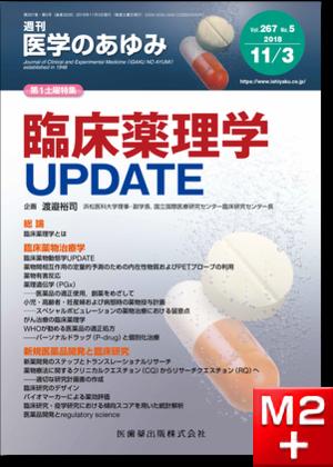 医学のあゆみ267巻5号 臨床薬理学UPDATE