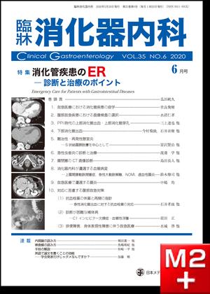 臨牀消化器内科 2020 Vol.35 No.6 消化管疾患のER-診断と治療のポイント