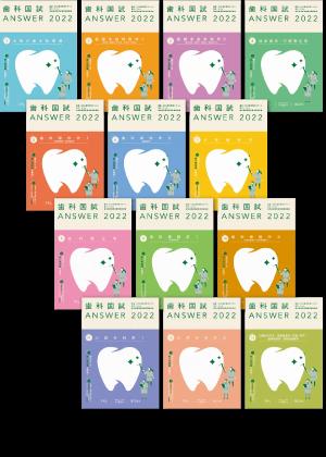 歯科国試ANSWER2022セット