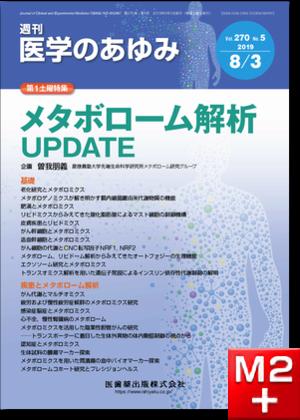 医学のあゆみ270巻5号 メタボローム解析UPDATE