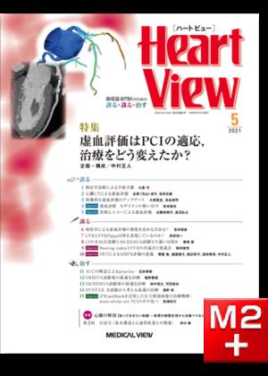 Heart View 2021年5月号 Vol.25 No.5 虚血評価はPCIの適応,治療をどう変えたか?