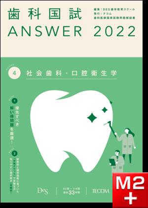 歯科国試ANSWER2022 Vol.4 社会歯科・口腔衛生学