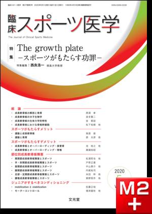 臨床スポーツ医学 2020年5月号(37巻5号)The growth plate~スポーツがもたらす功罪
