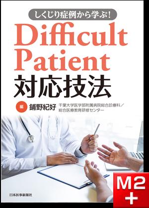しくじり症例から学ぶ!Difficult Patient対応技法