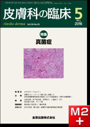皮膚科の臨床 2016年5月号 58巻5号 特集 真菌症【電子版】