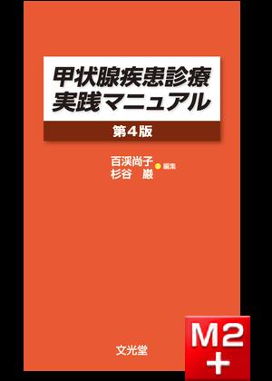甲状腺疾患診療実践マニュアル 第4版