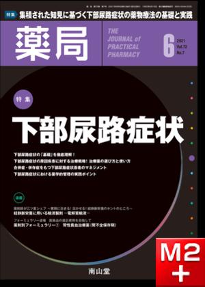薬局 2021年6月 Vol.72 No.7 下部尿路症状