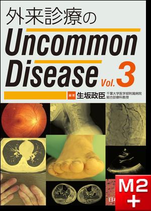 外来診療のUncommon Disease vol.3