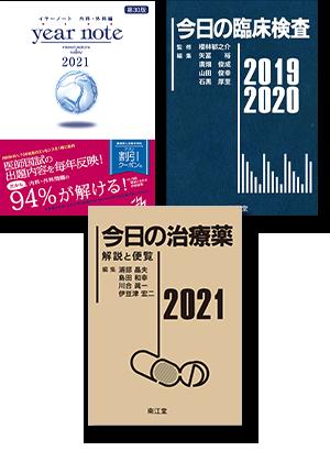 [202104] 医学生必携セット-1