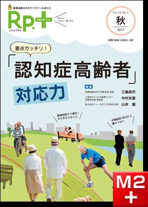 Rp.+レシピプラス 2017年秋号 Vol.16 No.4 要点ガッチリ!!「認知症高齢者」対応力