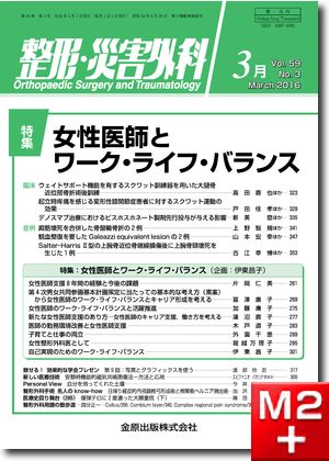 整形・災害外科 2016年3月号 59巻3号 特集 女性医師とワーク・ライフ・バランス【電子版】