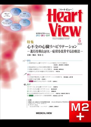 Heart View 2020年6月号 Vol.24 No.6 心不全の心臓リハビリテーション -進行を抑えQOL・症状を改善する治療法-