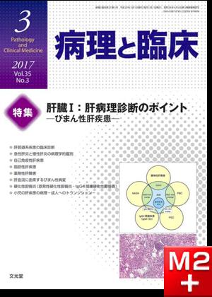 病理と臨床 2017年 3月号(35巻3号)肝臓Ⅰ:肝病理診断のポイント~びまん性肝疾患
