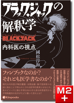 ブラック・ジャックの解釈学 内科医の視点