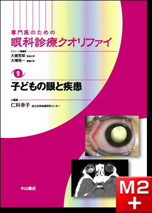 子どもの眼と疾患〈専門医のための眼科診療クオリファイ9〉