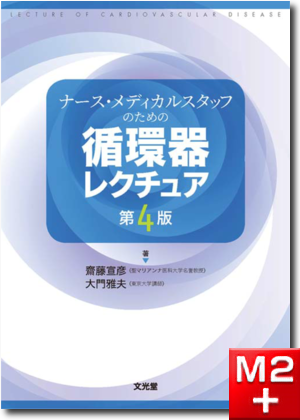 ナース・メディカルスタッフのための循環器レクチュア 第4版