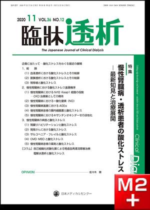 臨牀透析 2020 Vol.36 No.12 慢性腎臓病・透析患者の酸化ストレス-最新知見と治療展開
