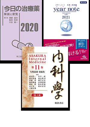 [202009] 医学生必携セット