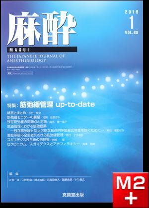 麻酔 2019年1月号【特集】筋弛緩管理 up-to-date