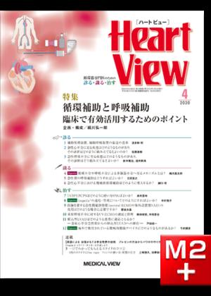 Heart View 2020年4月号 Vol.24 No.4 循環補助と呼吸補助 臨床で有効活用するためのポイント