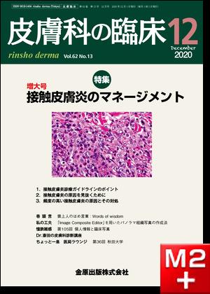 皮膚科の臨床 2020年12月増大号 62巻13号 特集 接触皮膚炎のマネージメント【電子版】