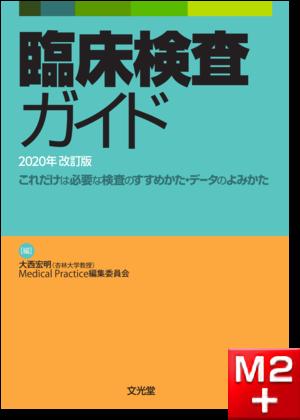 臨床検査ガイド 2020年改訂版(eBook版)
