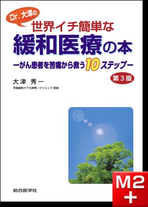 Dr.大津の世界イチ簡単な緩和医療の本―がん患者を苦痛から救う10ステップ― 【第3版】