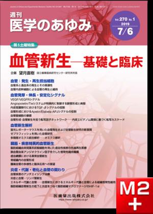 医学のあゆみ270巻1号 血管新生─基礎と臨床
