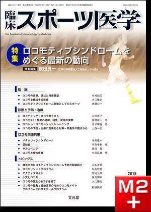 臨床スポーツ医学 2015年3月号(32巻3号)ロコモティブシンドロームをめぐる最新の動向