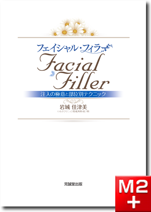 フェイシャル・フィラー Facial Filler~注入の極意と部位別テクニック