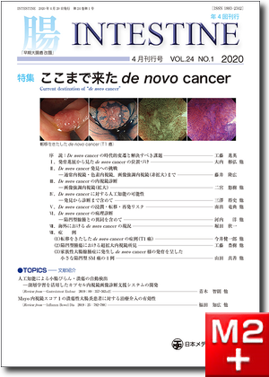 INTESTINE 2020 Vol.24 No.1 ここまで来たde novo cancer