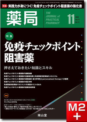 薬局 2020年11月 Vol.71 No.12 免疫チェックポイント阻害薬~押さえておきたい知識とスキル