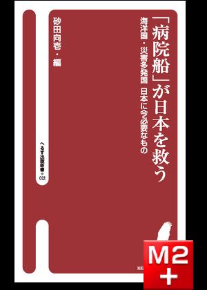 「病院船」が日本を救う~海洋国・災害多発国 日本に今必要なもの