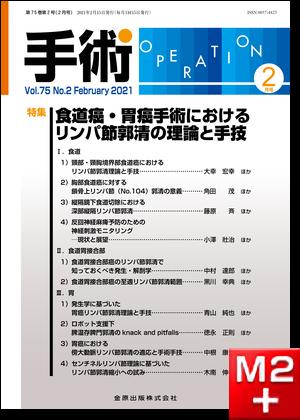 手術 2021年2月号 75巻2号 特集 食道癌・胃癌手術におけるリンパ節郭清の理論と手技【電子版】