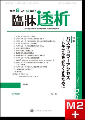 臨牀透析 2020 Vol.36 No.8 バスキュラーアクセス―トラブルを少なくするために