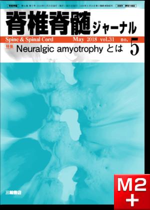 脊椎脊髄ジャーナル31巻5号 Neuralgic amyotrophyとは