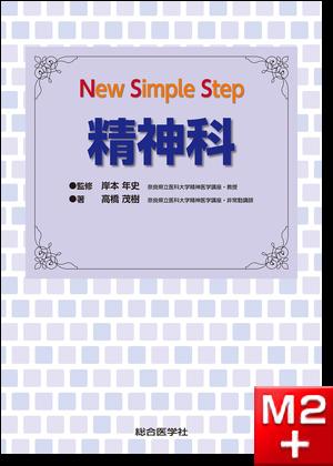 New Simple Step 精神科