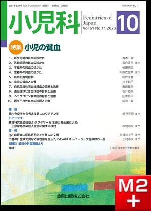 小児科 2020年10月号 61巻11号 特集 小児の貧血【電子版】
